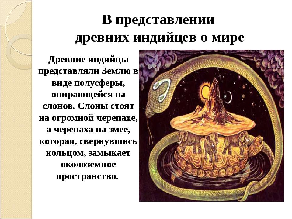 В представлении древних индийцев о мире Древние индийцы представляли Землю в...