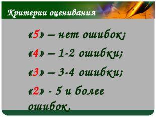 «5» – нет ошибок; «4» – 1-2 ошибки; «3» – 3-4 ошибки; «2» - 5 и более ошибок.