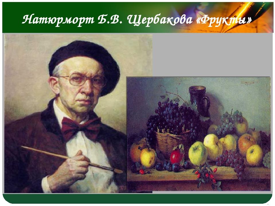 Натюрморт Б.В. Щербакова «Фрукты»