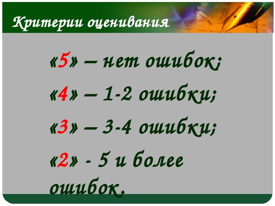 «5» – нет ошибок; «4» – 1-2 ошибки; «3» – 3-4 ошибки; «2» - 5 и более ошибок....