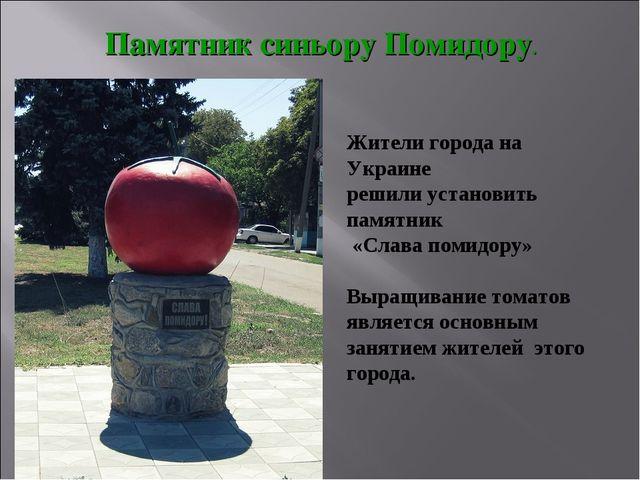 Памятник синьору Помидору. Жители города на Украине решили установить памятни...