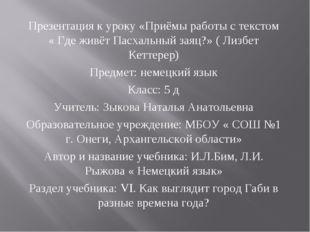 Презентация к уроку «Приёмы работы с текстом « Где живёт Пасхальный заяц?» (