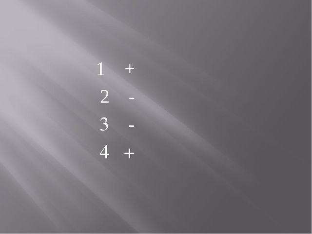 1 + 2 - 3 - 4 +