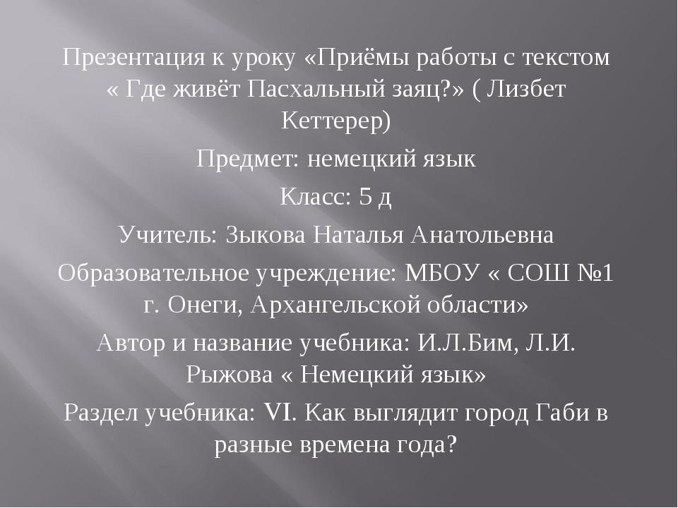 Презентация к уроку «Приёмы работы с текстом « Где живёт Пасхальный заяц?» (...
