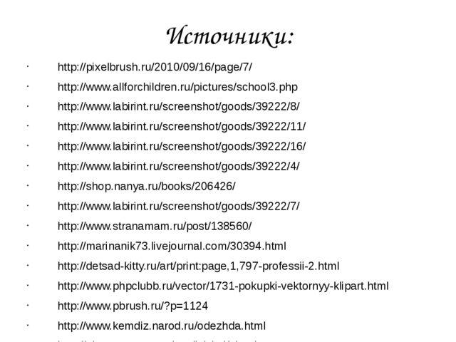 Источники: http://pixelbrush.ru/2010/09/16/page/7/ http://www.allforchildren....
