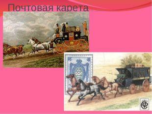Почтовая карета