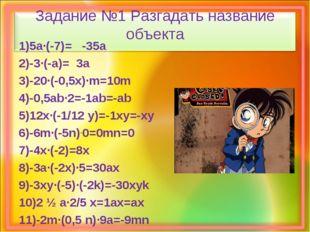Задание №1 Разгадать название объекта 1)5a∙(-7)= -35а 2)-3∙(-а)= 3а 3)-20∙(-0