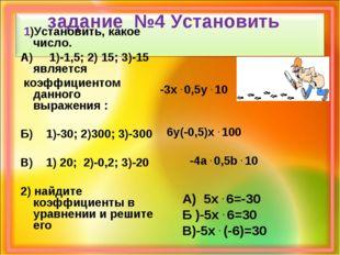 задание №4 Установить 1)Установить, какое число. А) 1)-1,5; 2) 15; 3)-15 явл