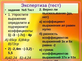 Экспертиза (тест) задание №5 Тест 1. Упростите выражение определите и подчерк