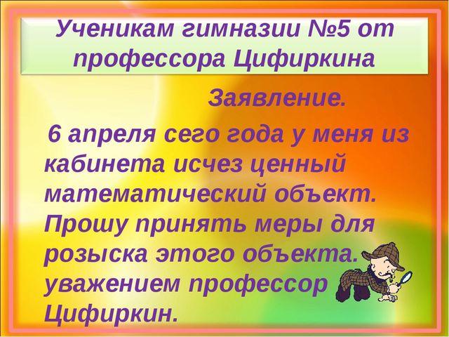 Ученикам гимназии №5 от профессора Цифиркина Заявление. 6 апреля сего года у...