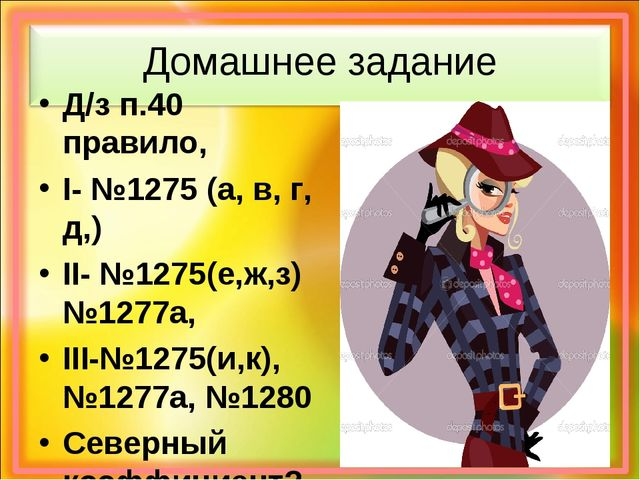 Домашнее задание Д/з п.40 правило, I- №1275 (а, в, г, д,) II- №1275(е,ж,з) №1...