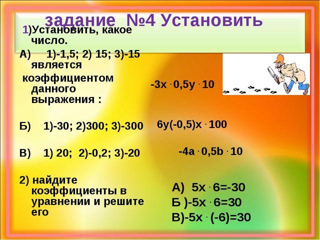 задание №4 Установить 1)Установить, какое число. А) 1)-1,5; 2) 15; 3)-15 явл...