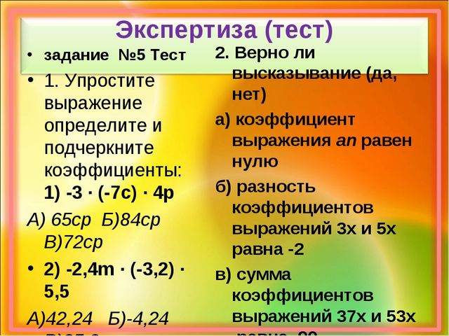 Экспертиза (тест) задание №5 Тест 1. Упростите выражение определите и подчерк...