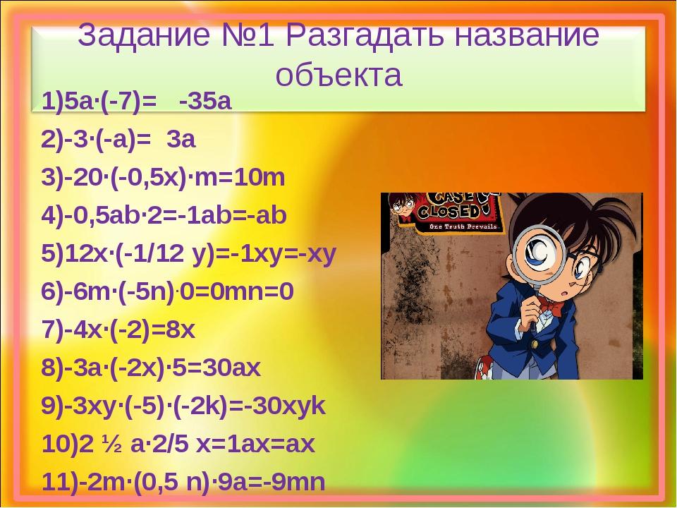 Задание №1 Разгадать название объекта 1)5a∙(-7)= -35а 2)-3∙(-а)= 3а 3)-20∙(-0...
