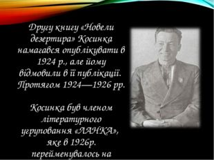 Другу книгу «Новели дезертира» Косинка намагався опублікувати в 1924 р., але