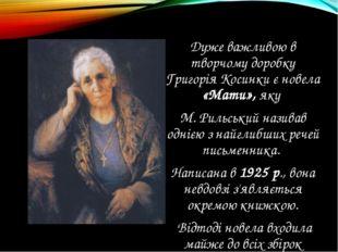 Дуже важливою в творчому доробку Григорія Косинки є новела «Мати», яку М. Рил