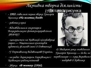 Активна творча діяльність: 1919 - 1934 - 1922 з'явилася перша збірка Григорія
