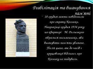 Реабілітація та вшанування пам'яті 18 грудня газети повідомили про страту Кос