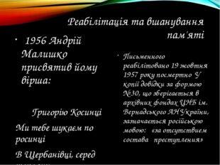 Реабілітація та вшанування пам'яті 1956 Андрій Малишко присвятив йому вірша: