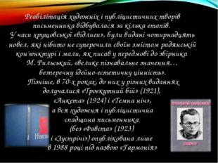 Реабілітація художніх і публіцистичних творів письменника відбувалася за кіль