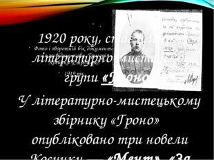 Фото і зворотній бік документа, що засвідчує особу Григорія Косинки (Стрільця