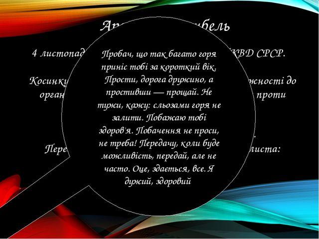Арешт та загибель 4 листопада 1934 викрадений органами НКВД СРСР. Про це згад...