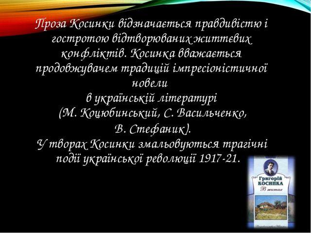Проза Косинки відзначається правдивістю і гостротою відтворюваних життєвих ко...