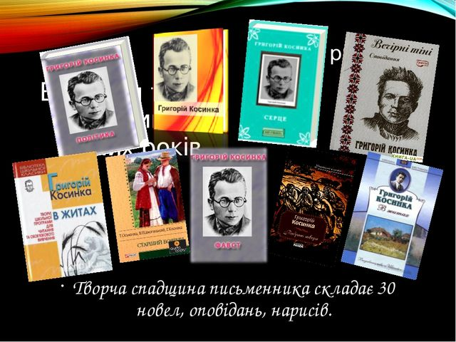 Видання творів Г. Косинки різних років Творча спадщина письменника складає 30...