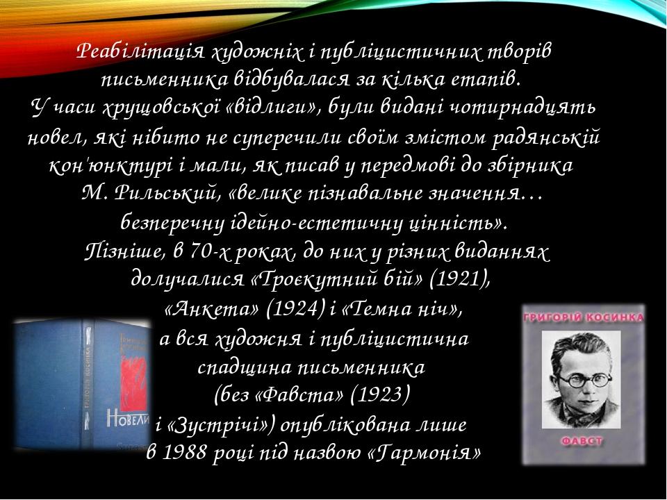 Реабілітація художніх і публіцистичних творів письменника відбувалася за кіль...