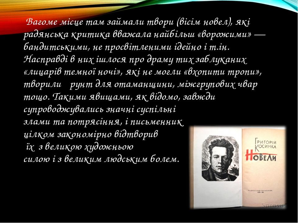 Вагоме місце там займали твори (вісім новел), які радянська критика вважала...