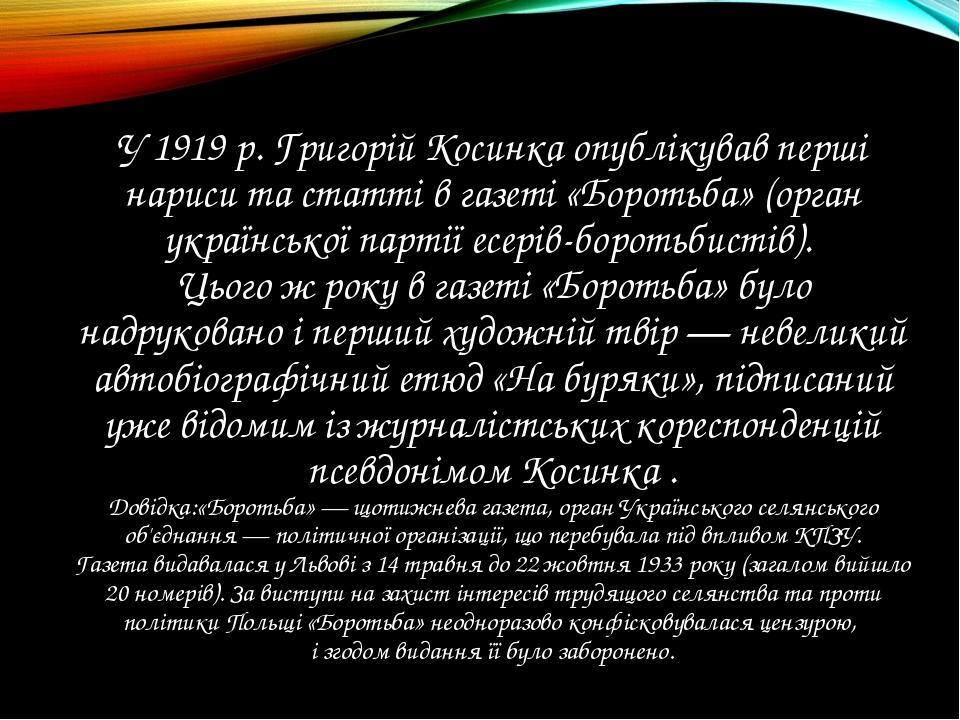 У 1919 р. Григорій Косинка опублікував перші нариси та статті в газеті «Борот...