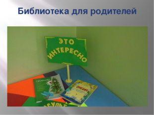 Библиотека для родителей