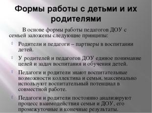 Формы работы с детьми и их родителями В основе формы работы педагогов ДОУ с с