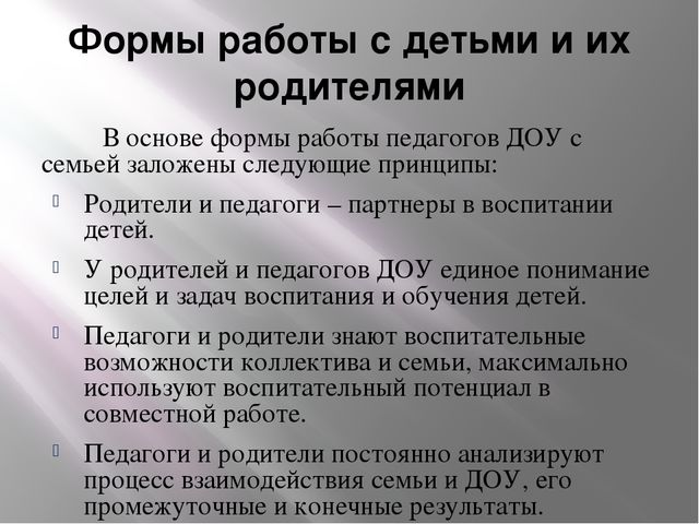 Формы работы с детьми и их родителями В основе формы работы педагогов ДОУ с с...