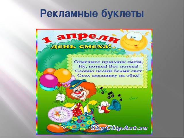 Рекламные буклеты