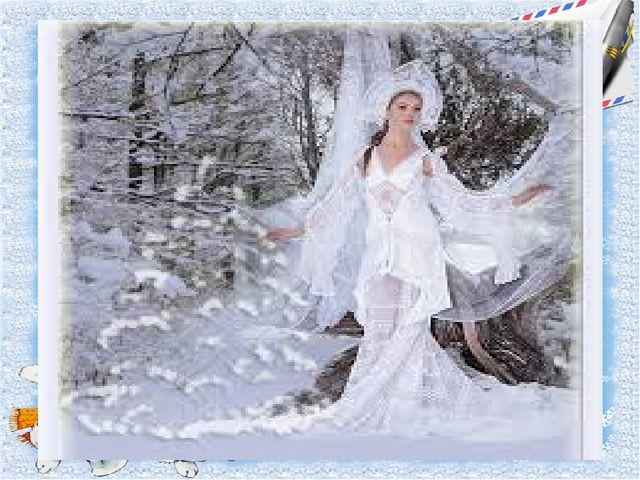 Скоро, скоро к вам примчу, На метелях прилечу, Запляшу и закручу, Снегом зем...