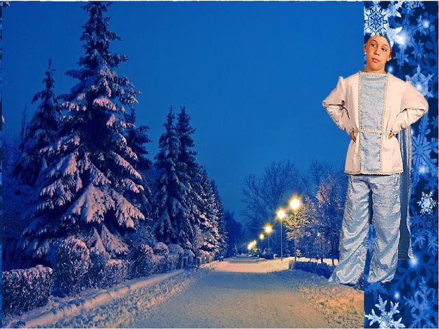 Снег мешками валит с неба, С дом стоят сугробы снега, То бураны, то метели н...