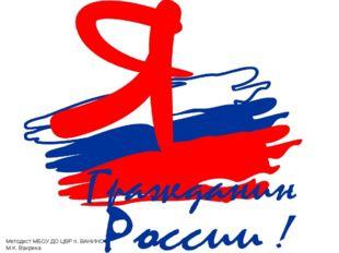 Методист МБОУ ДО ЦВР п. ВАНИНО М.К. Вахрина