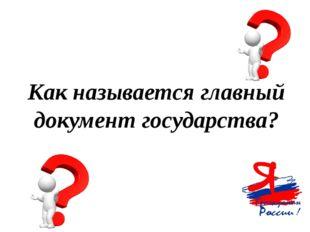 Как называется главный документ государства?