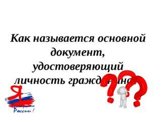 Как называется основной документ, удостоверяющий личность гражданина?