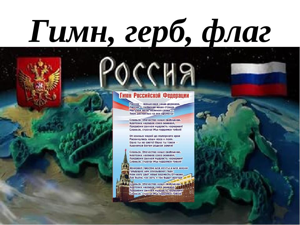 Гимн, герб, флаг