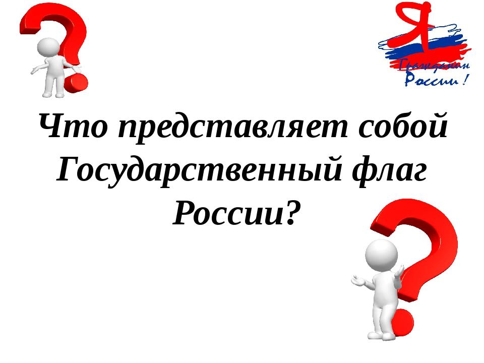Что представляет собой Государственный флаг России?
