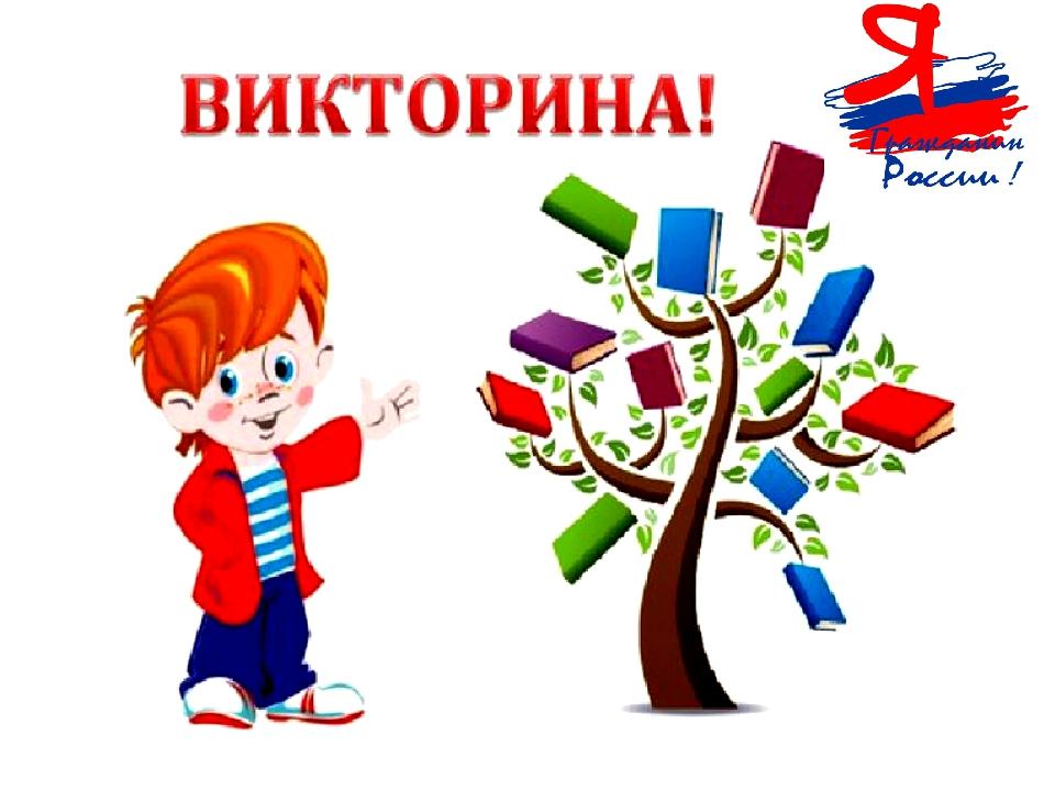 Викторины для детей конкурс рисунков