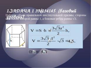 Найдите объем правильной шестиугольной призмы, стороны основания которой равн