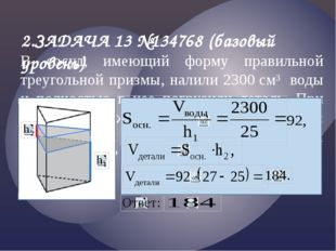 В сосуд, имеющий форму правильной треугольной призмы, налили 2300см³ воды и