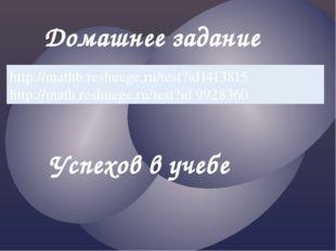 http://mathb.reshuege.ru/test?id1413815 http://math.reshuege.ru/test?id 99283