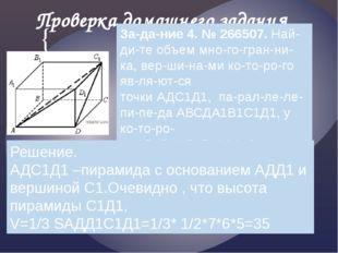 Проверка домашнего задания Задание 4.№266507.Найдите объем многогран