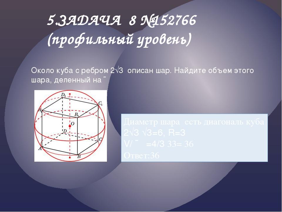 5.ЗАДАЧА 8 №152766 (профильный уровень) Около куба с ребром2√3описан шар....
