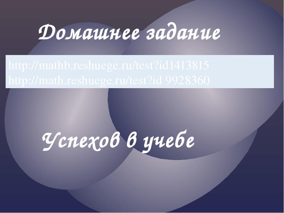 http://mathb.reshuege.ru/test?id1413815 http://math.reshuege.ru/test?id 99283...