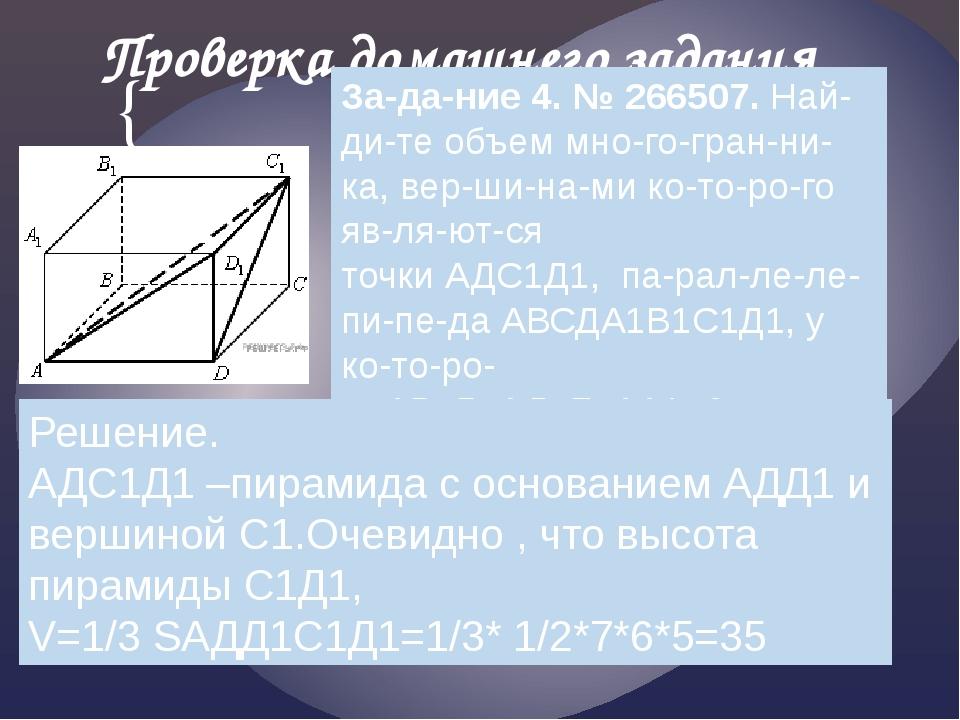 Проверка домашнего задания Задание 4.№266507.Найдите объем многогран...
